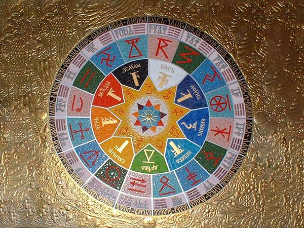 Была ли астрология у древних славян