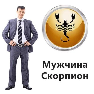 Мужчина скорпион  совместимость и характеристика отношений