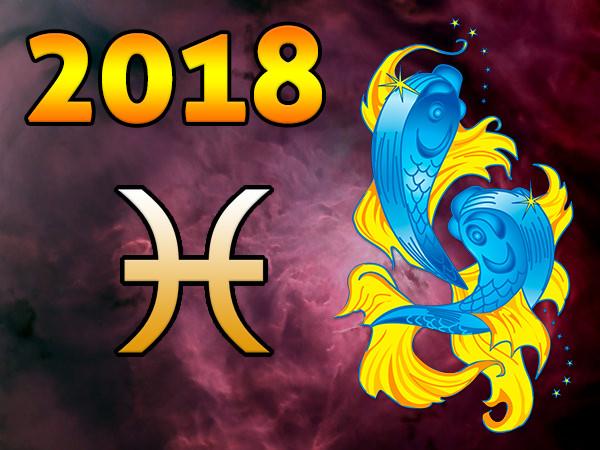 Гороскоп на 2018 год Рыбы