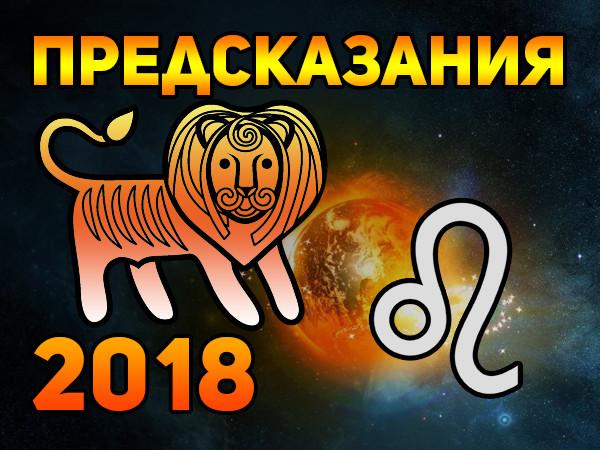 Что ожидает льва в 2018 году