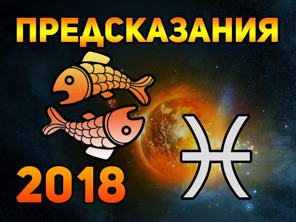 Что ожидает рыб в 2018 году