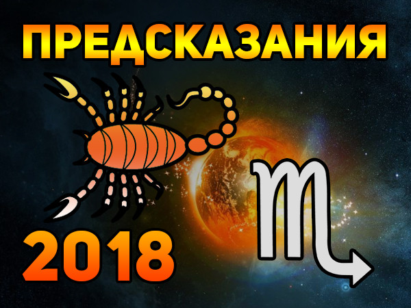 Что ожидает скорпионов в 2018 году